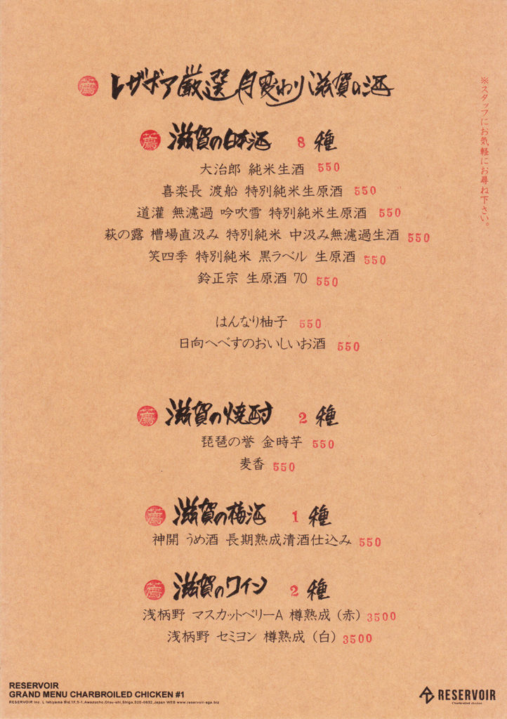 tukikawari_drink_201611
