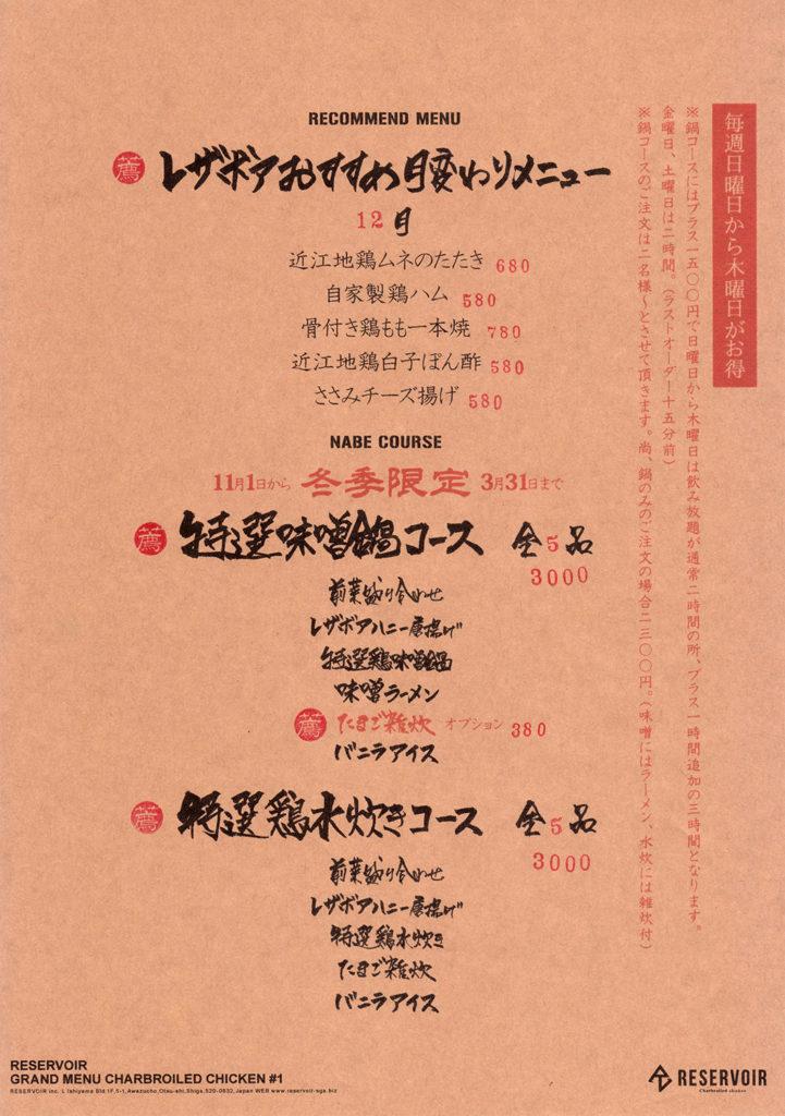 food_month_12_h1500_mini