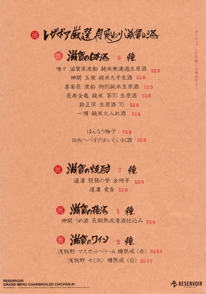 month_12_sake_h1500_mini